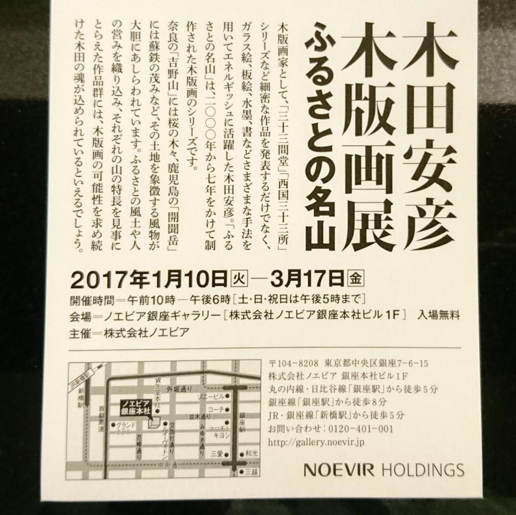 f:id:suguru66:20170114170331j:plain