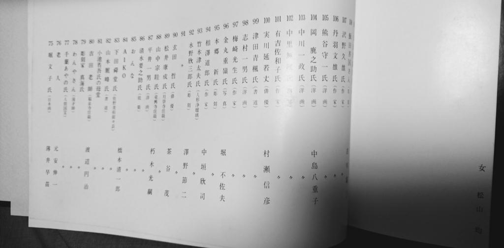 f:id:suguru66:20170207211753j:plain