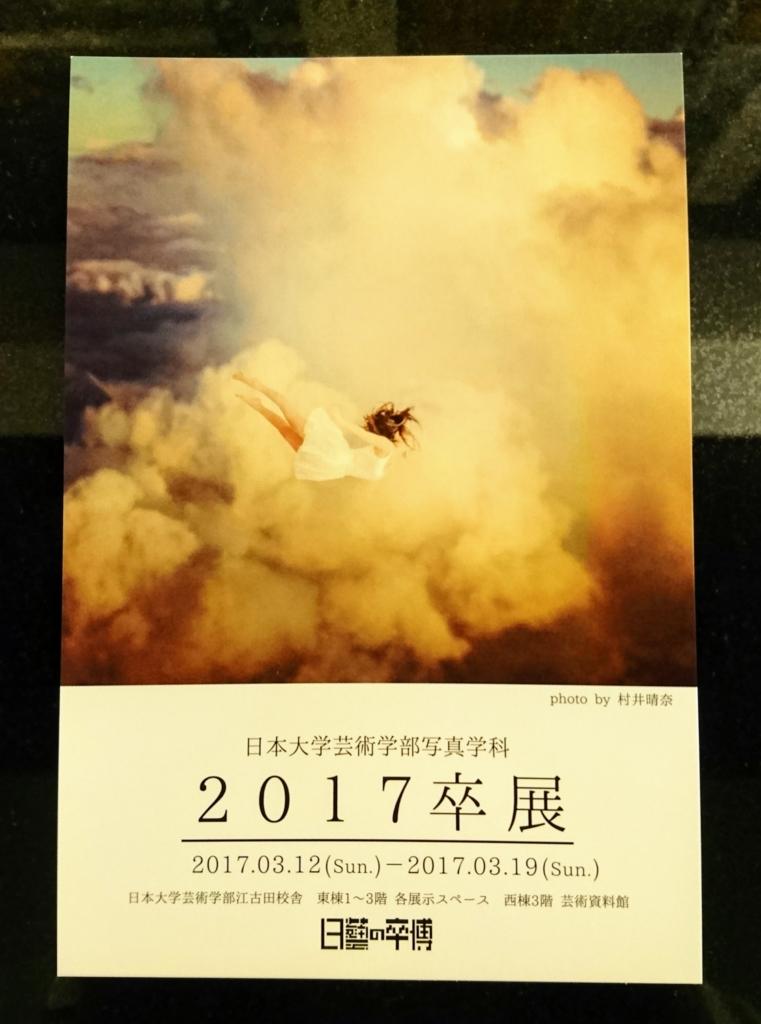 f:id:suguru66:20170220184022j:plain
