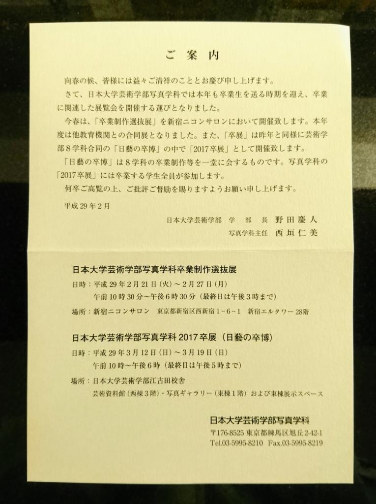 f:id:suguru66:20170220184139j:plain