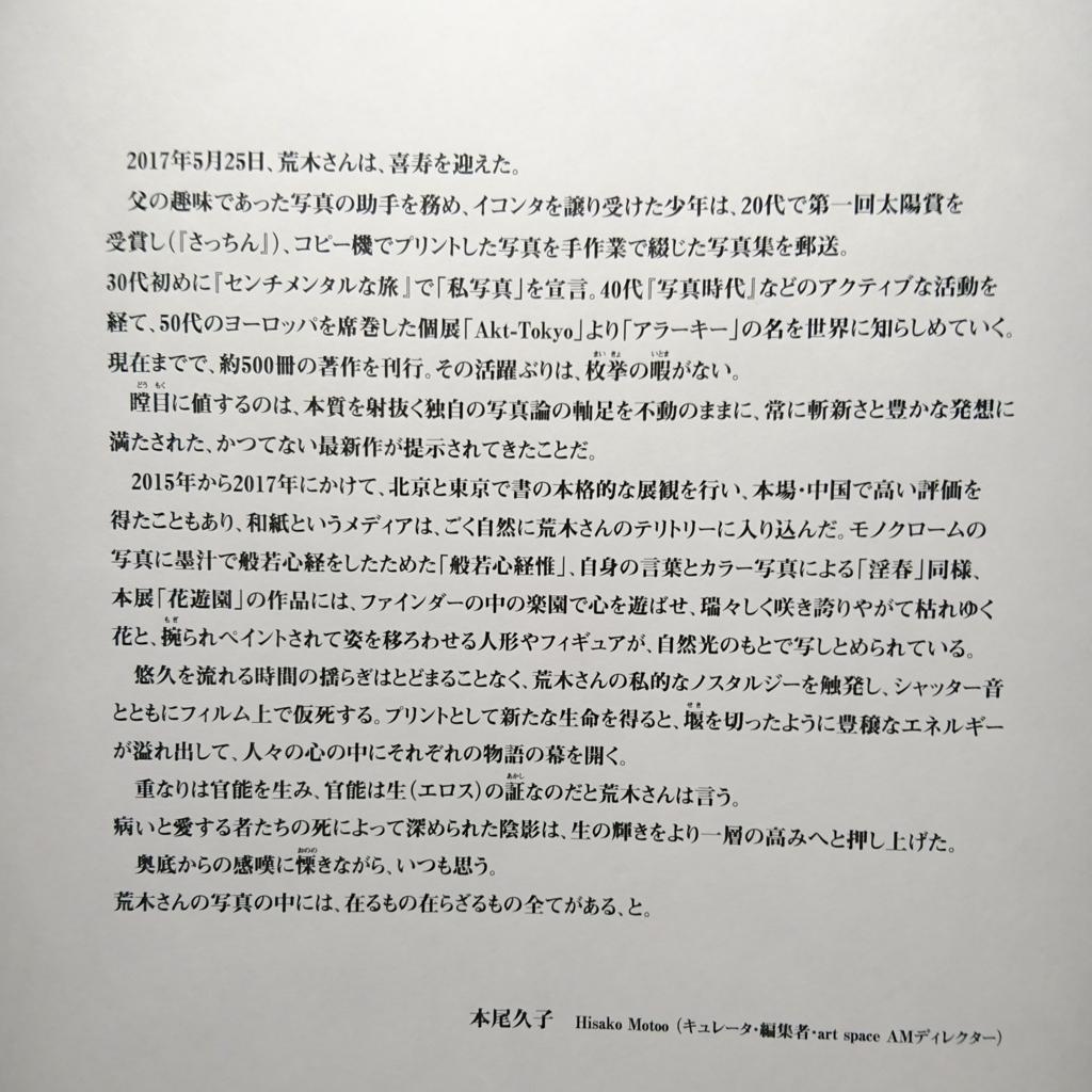 f:id:suguru66:20170616171807j:plain