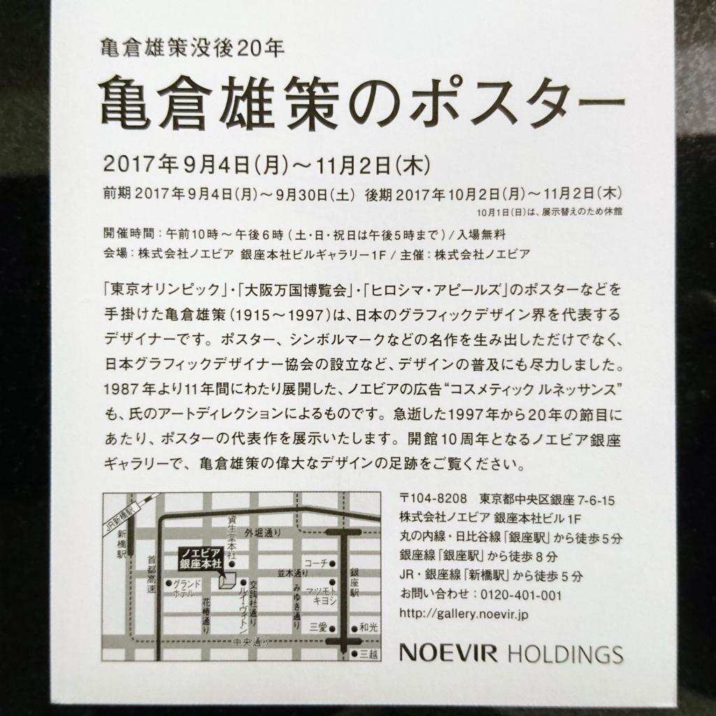 f:id:suguru66:20170907215216j:plain