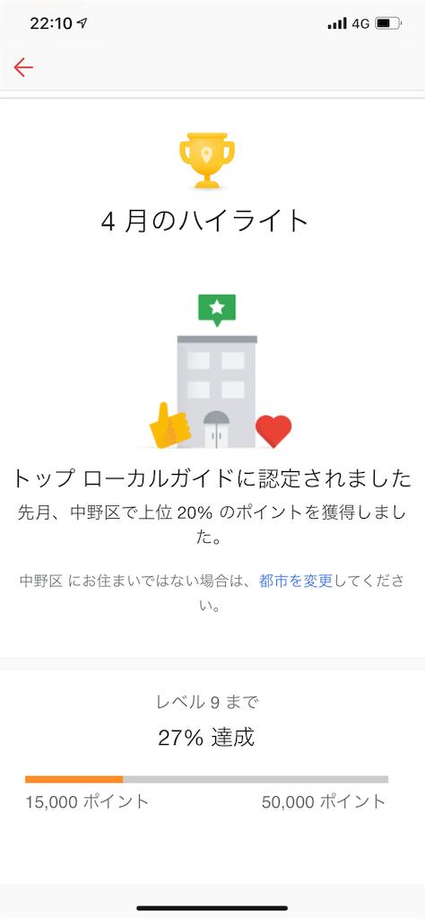 f:id:suguru66:20190514231715p:image