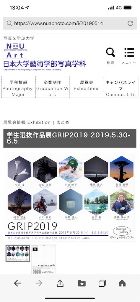 f:id:suguru66:20190515144930p:image
