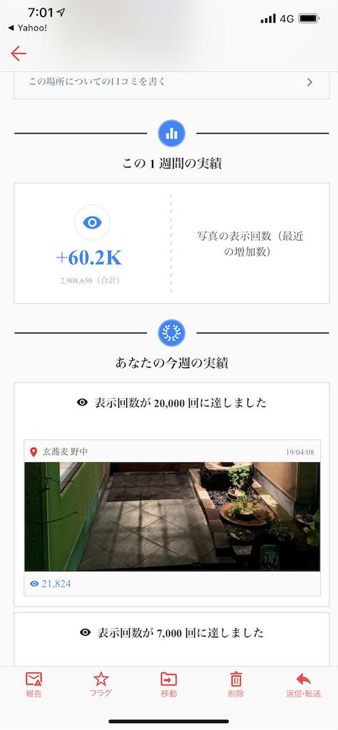 f:id:suguru66:20190523073315p:image
