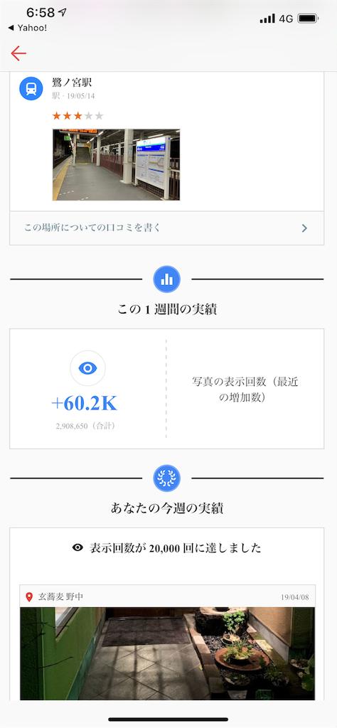 f:id:suguru66:20190523073345p:image
