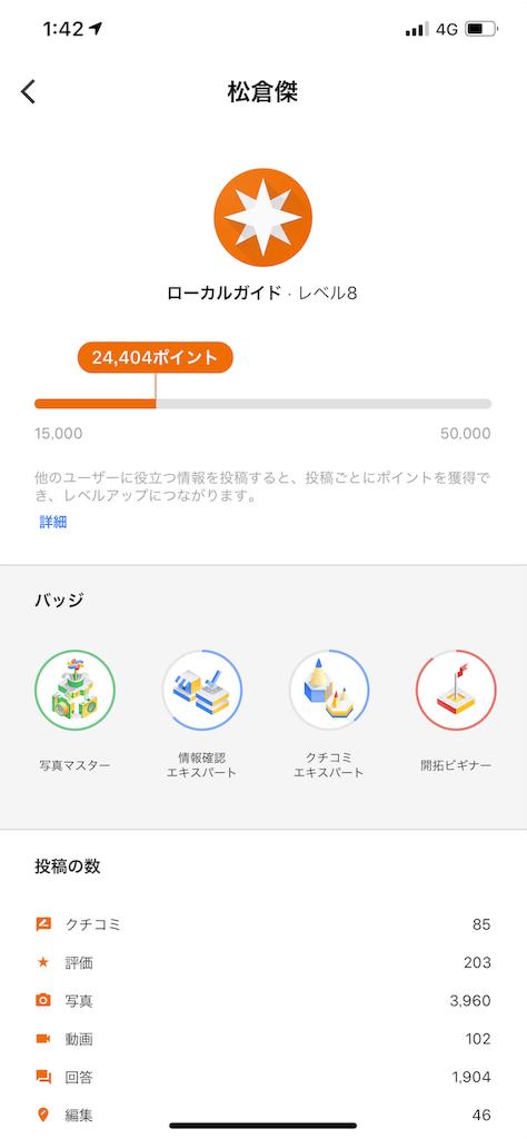 f:id:suguru66:20190709071008p:image