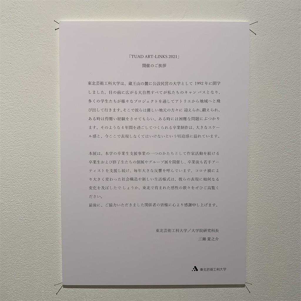 f:id:suguru66:20210222194528j:image