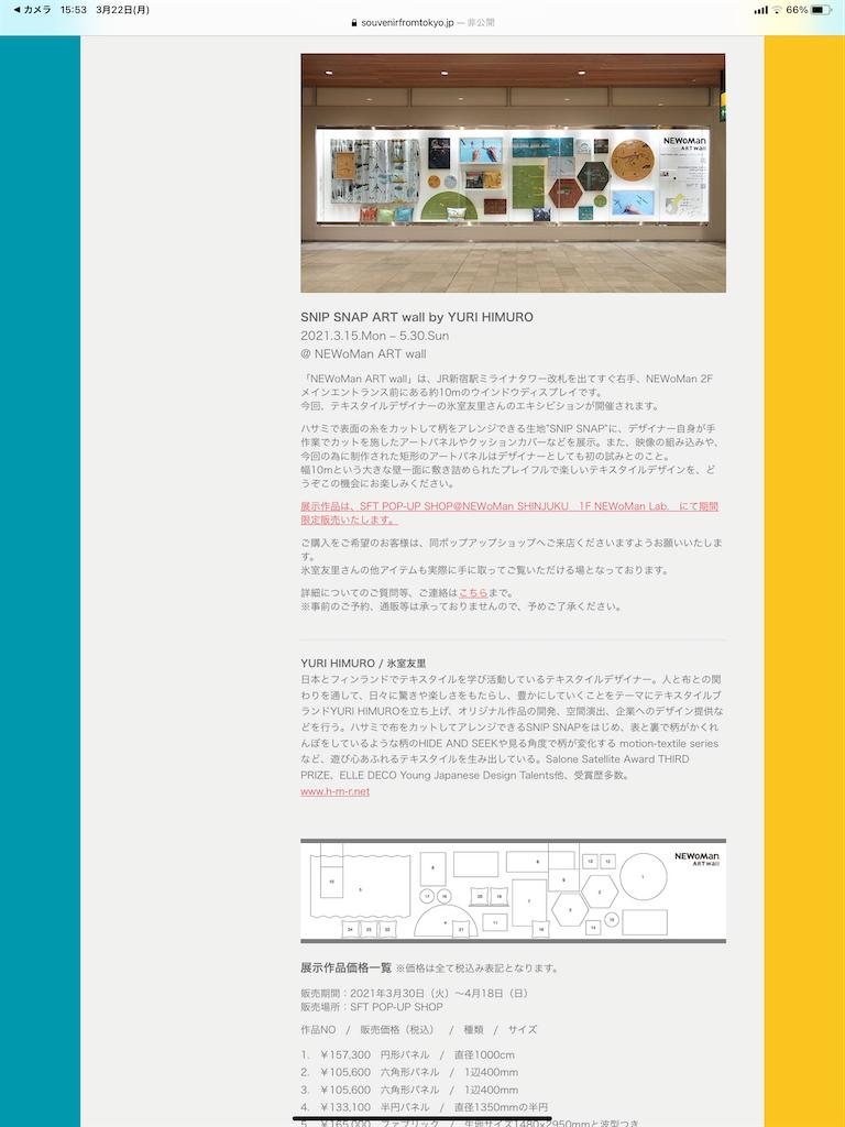 f:id:suguru66:20210324155838p:image