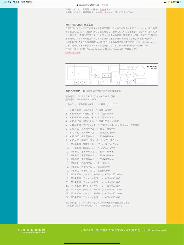 f:id:suguru66:20210324155852p:image