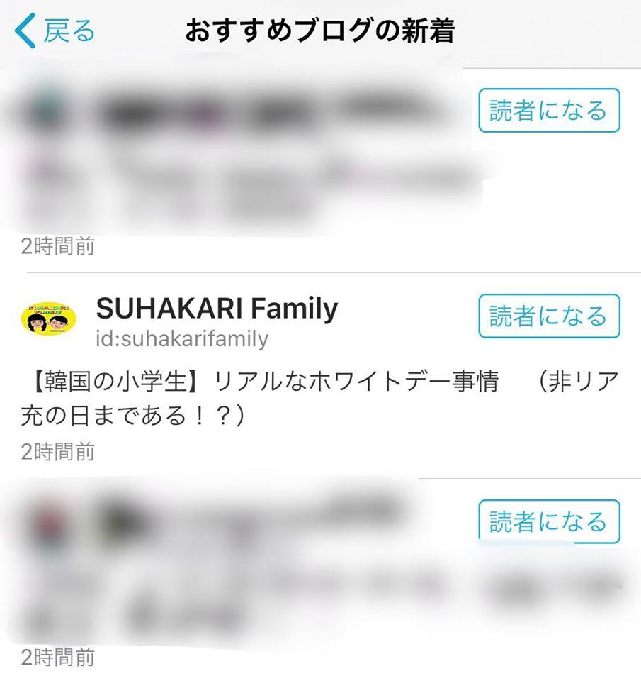 f:id:suhakarifamily:20200314212328j:plain