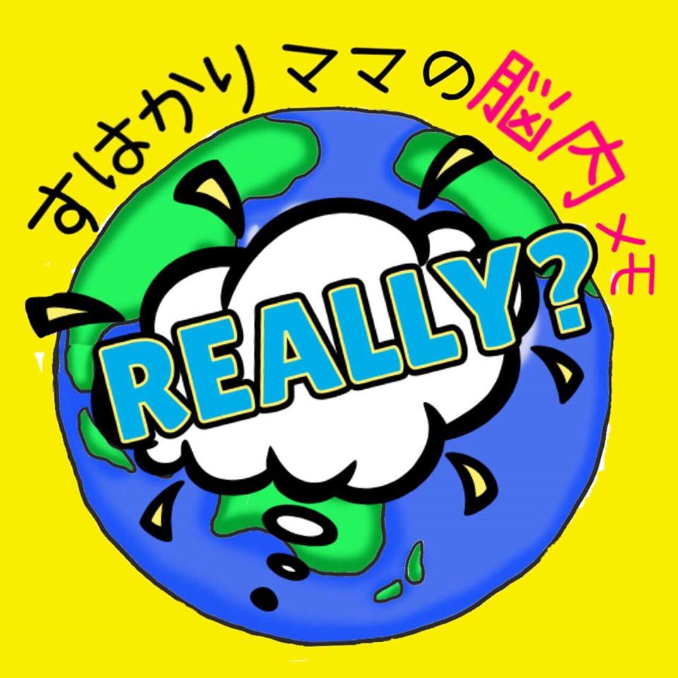 f:id:suhakarifamily:20200320122918j:plain