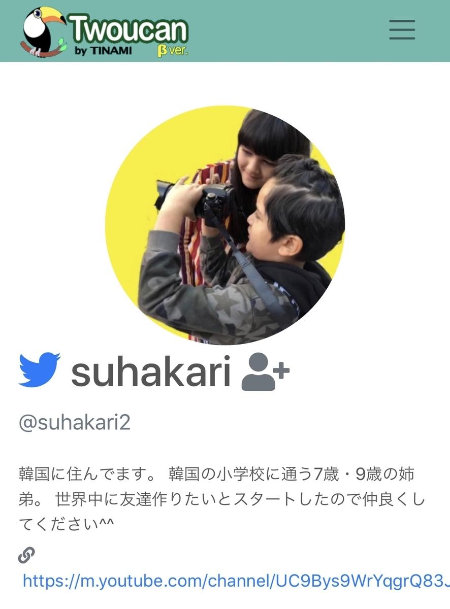 f:id:suhakarifamily:20200416205121j:plain