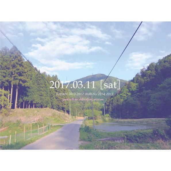 f:id:suidani:20170220185926j:plain