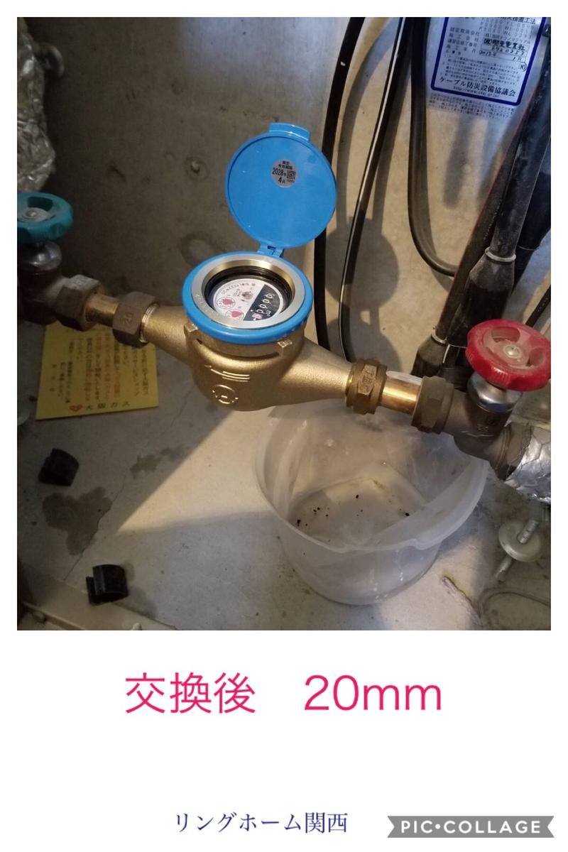 f:id:suidou-meter:20200522132614j:plain