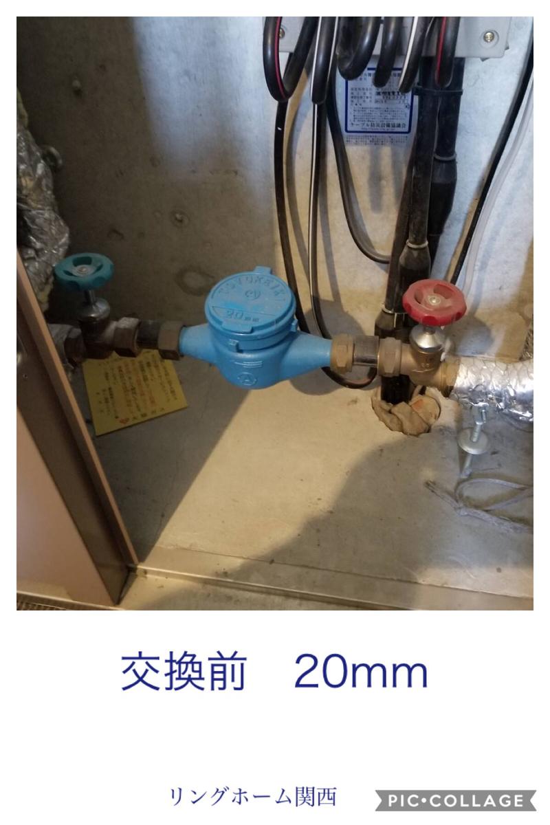 f:id:suidou-meter:20200522132644j:plain
