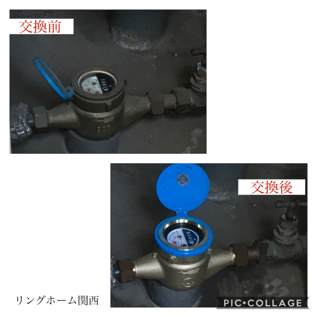 f:id:suidou-meter:20200703084041j:plain