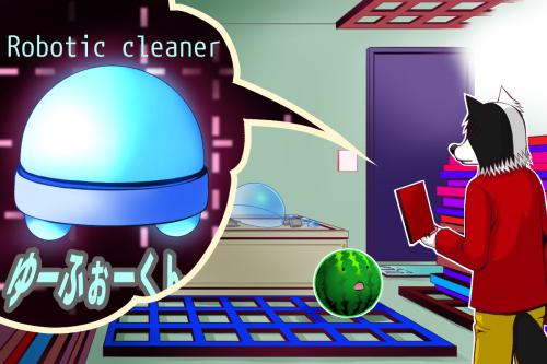 ユーフォー型お掃除ロボット