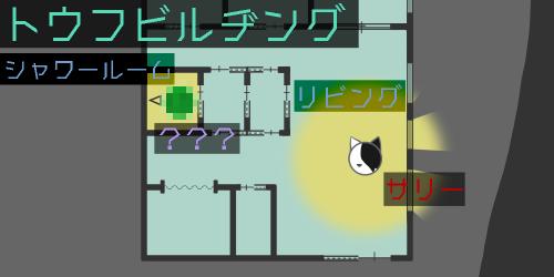 配置図、シャワールームの謎の存在、リビングにサリー