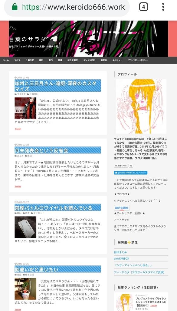 f:id:suikaikyouna:20190303075635j:plain