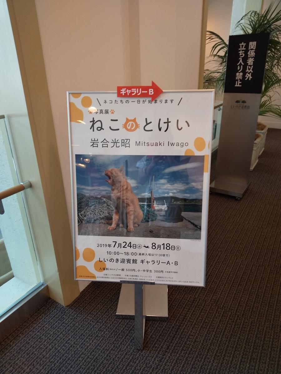 f:id:suikaikyouna:20190813112007j:plain