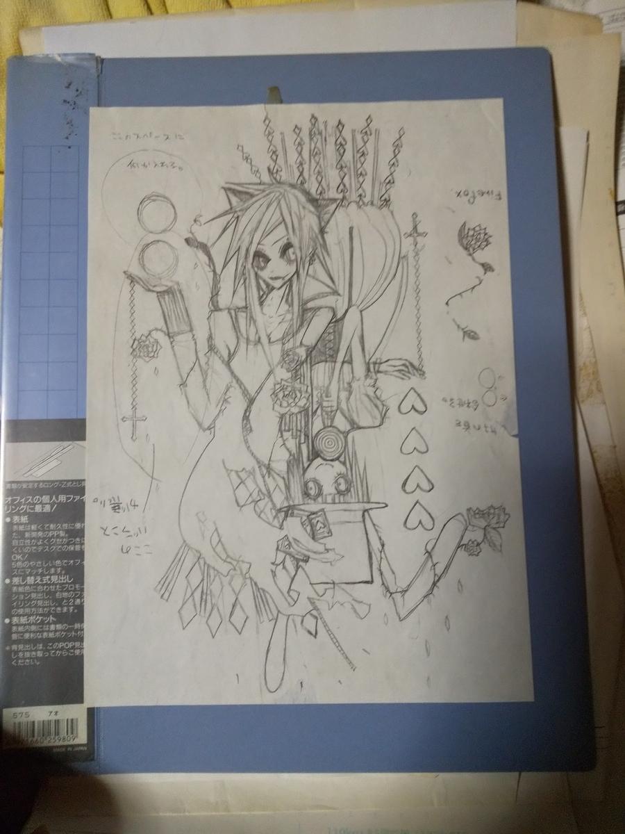 f:id:suikaikyouna:20200520184936j:plain