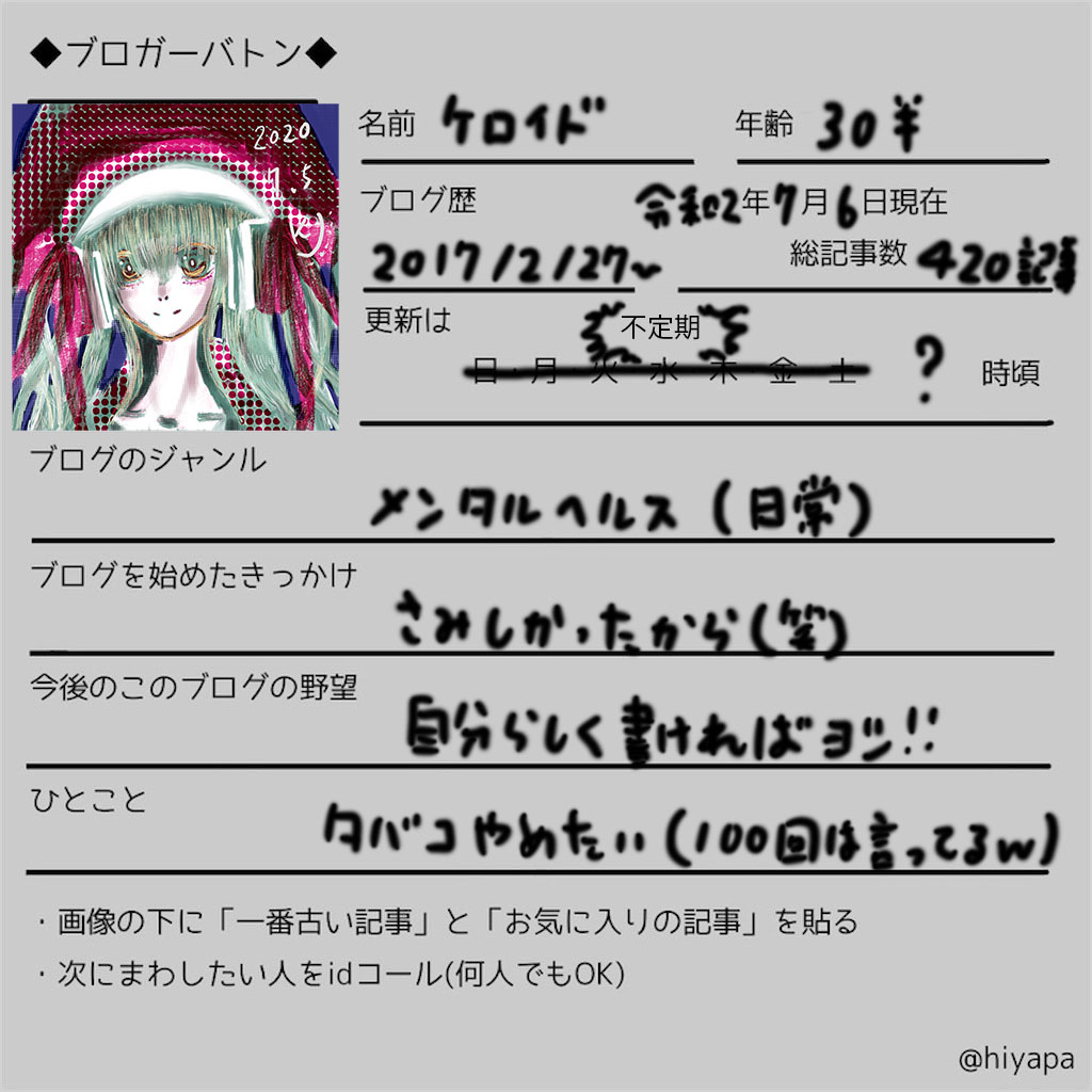 f:id:suikaikyouna:20200706023539j:plain