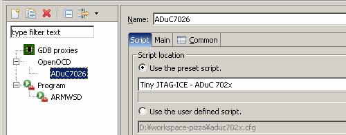 OpenOCD設定