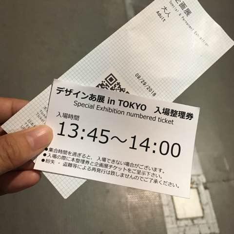 f:id:suikanoasobi:20180930171748j:plain