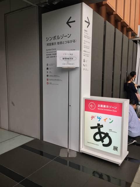 f:id:suikanoasobi:20180930171910j:plain