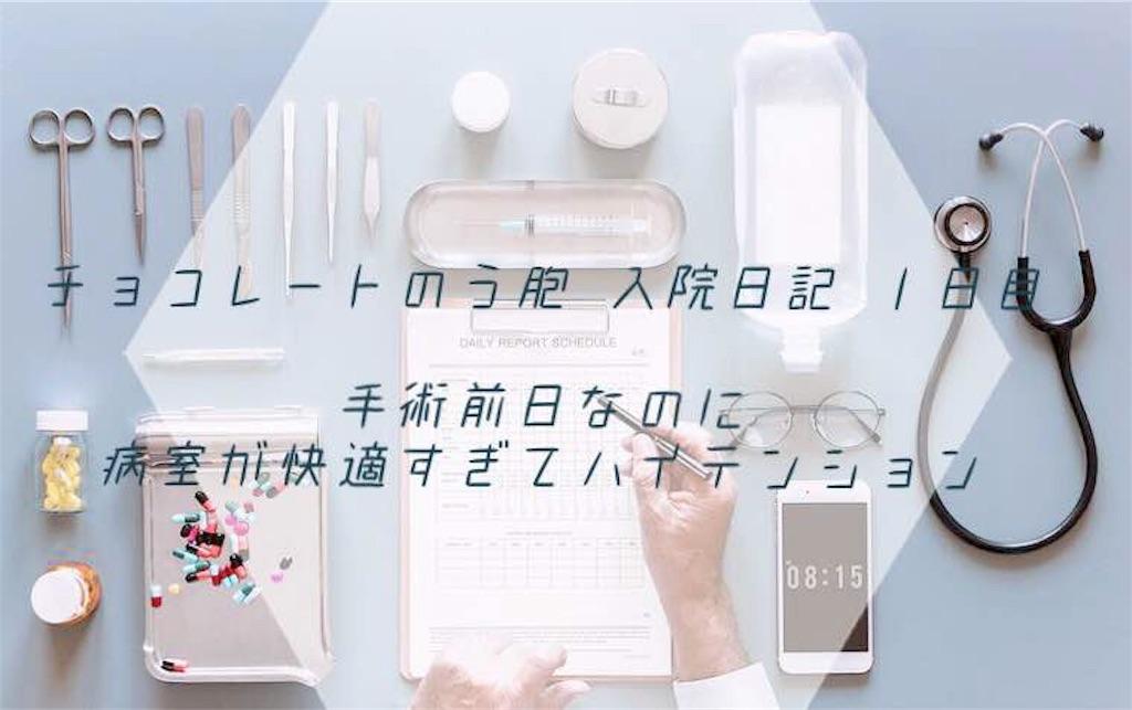 f:id:suikanoasobi:20181128195743j:image