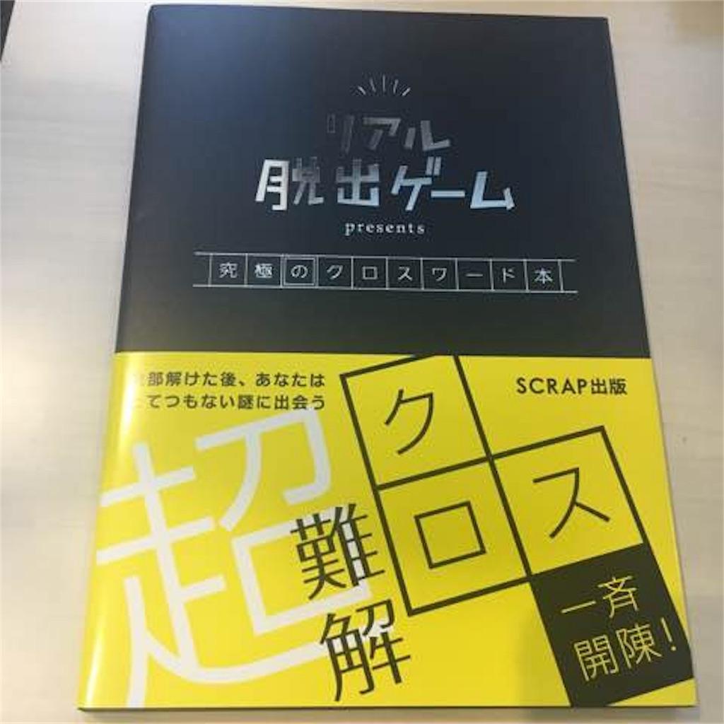 f:id:suikanoasobi:20181130170547j:image