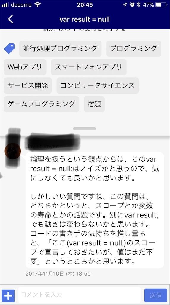 f:id:suikasu1:20171116204643j:image