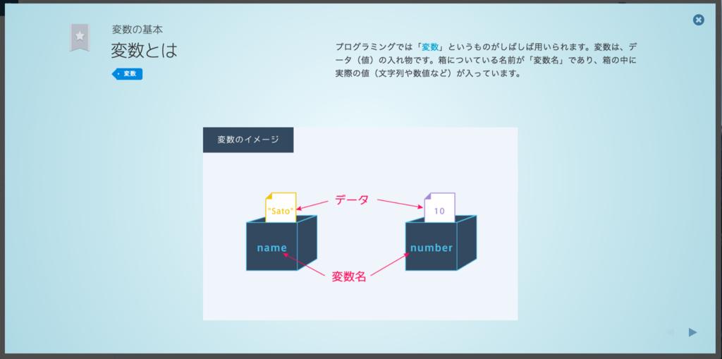 f:id:suikasu1:20180109115040p:plain