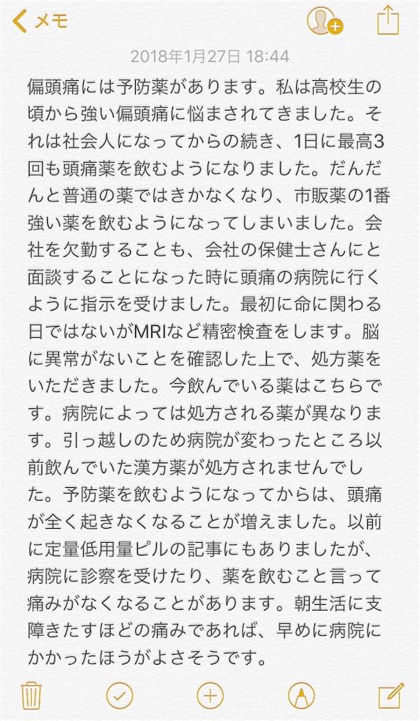 f:id:suikasu1:20180127184834j:image