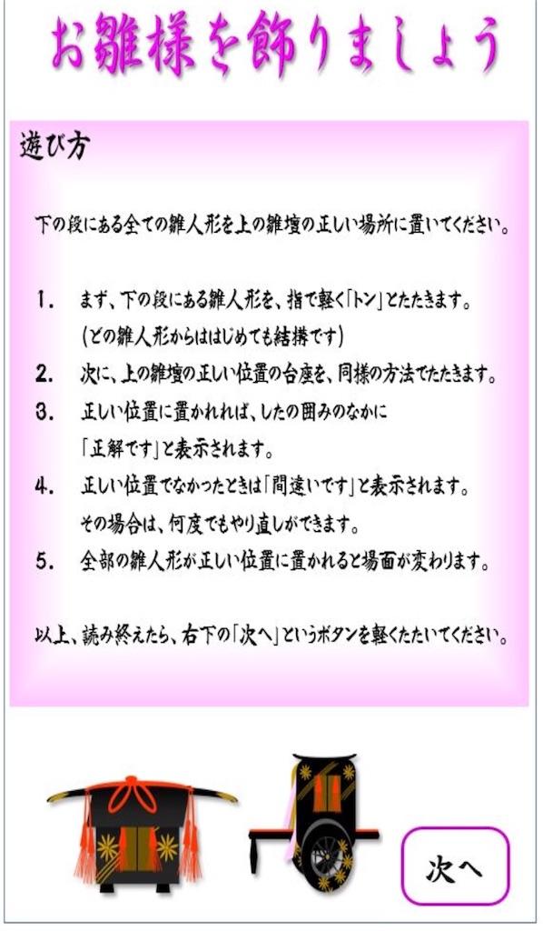 f:id:suikasu1:20180216113351j:image