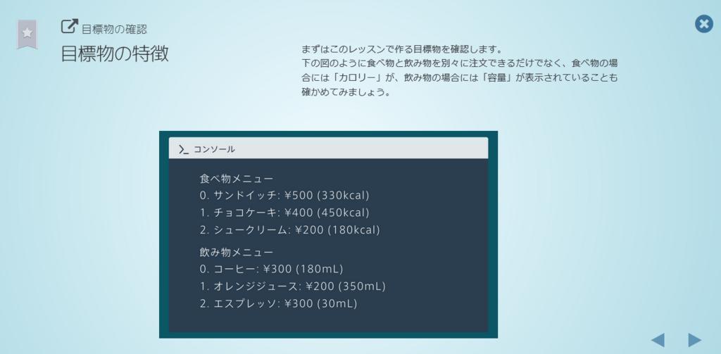 f:id:suikasu1:20180527165715p:plain