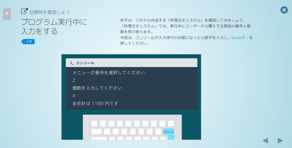 f:id:suikasu1:20180527165744p:plain