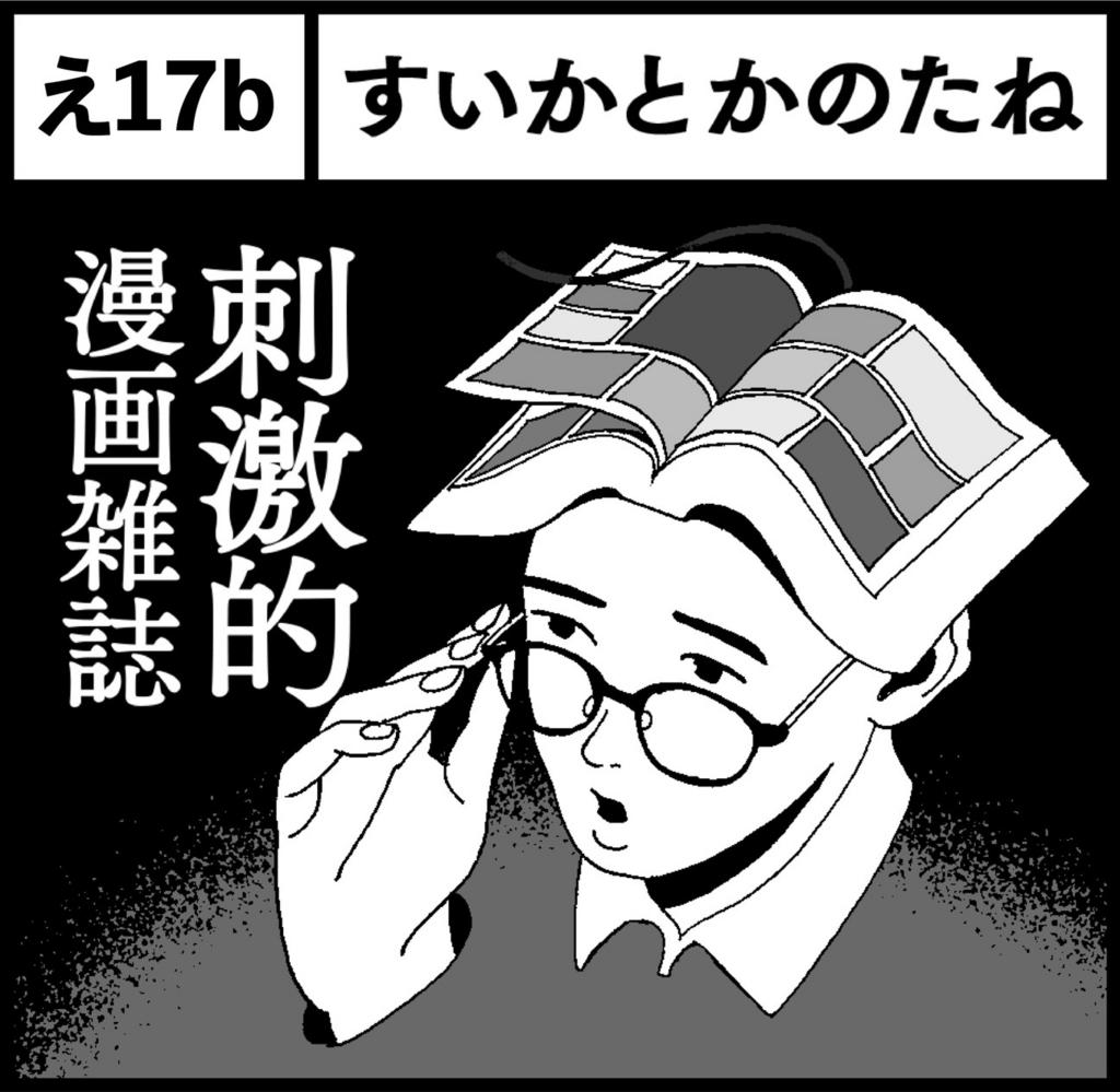 f:id:suikatokanotane:20180427203410j:plain