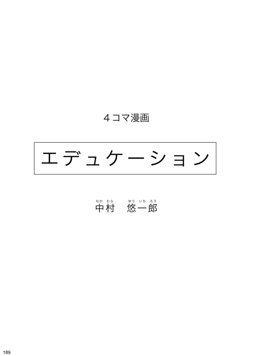 f:id:suikatokanotane:20190406020829p:plain