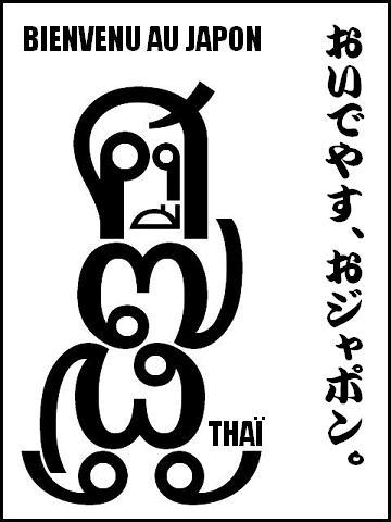 タイ海賊 / 海賊