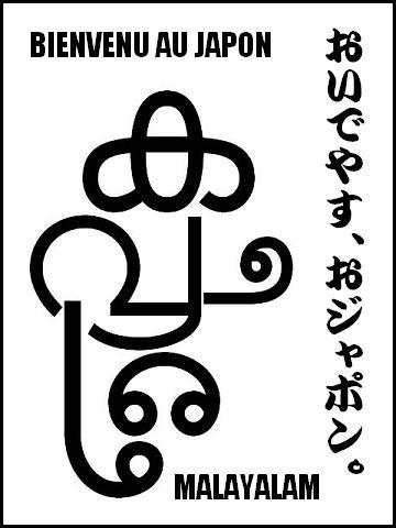 マラヤラ悟空 / 孫悟空
