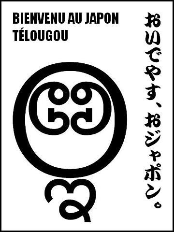 テルグ達磨 / ダルマ