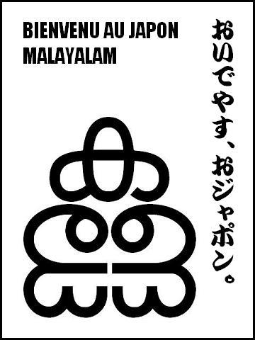 マラヤラ大福 / 大福様