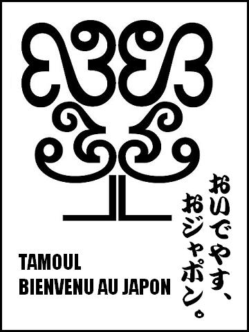 タムール蝶 / 蝶々