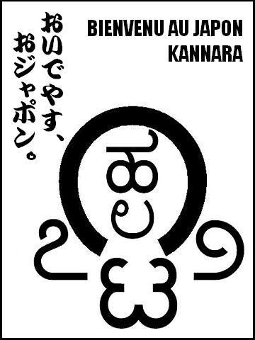 バンガラ・カンナラ / 威勢のいい少年