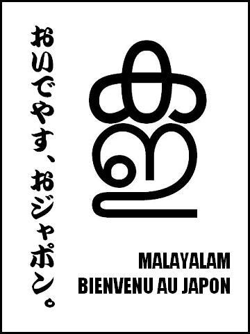 マラヤラ地蔵 / お地蔵さん