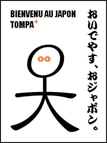 ア・ラ・トンパ / ひと