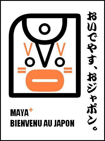 マヤがっぱ / カッパ