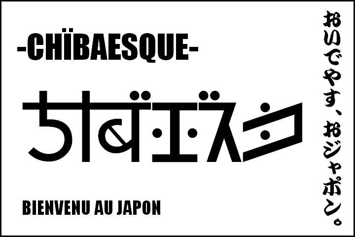 ちばエスク(ナガタミ) / ナーガリー文字とタミル文字のデザイン